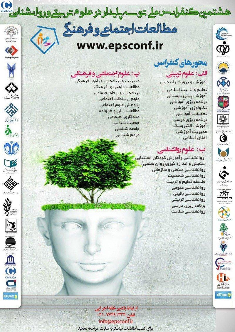 کنفرانس توسعه پایدار در علوم تربیتی و روانشناسی،مطالعات اجتماعی و فرهنگی؛تهران - اردیبهشت 99