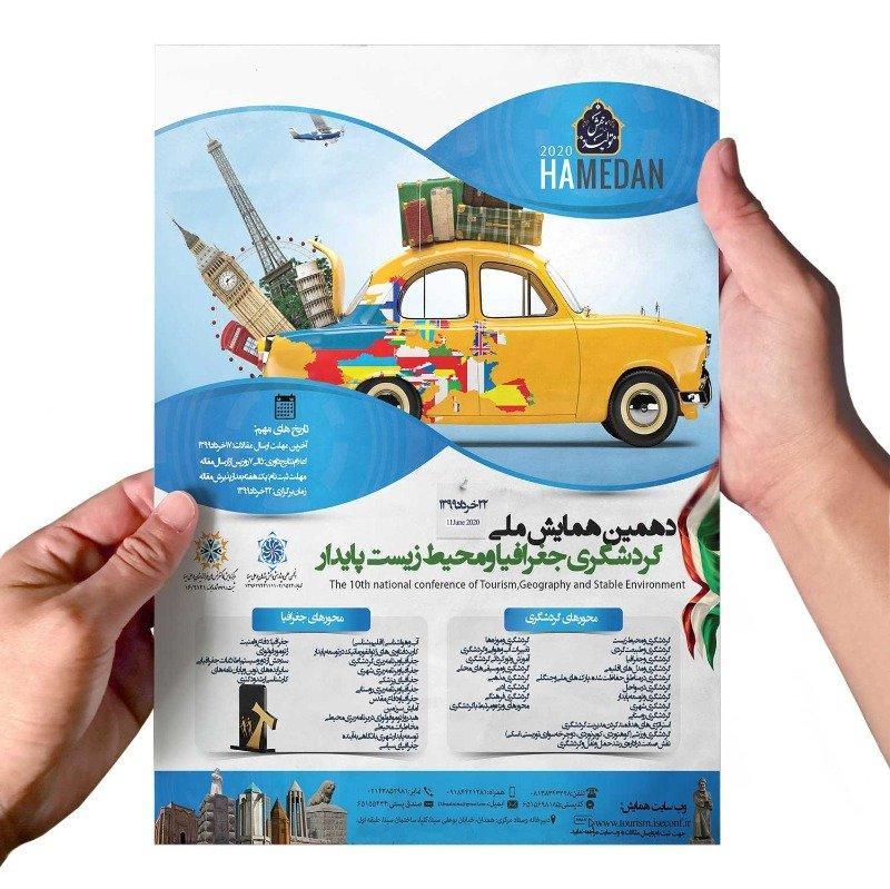 همایش گردشگری،جغرافیا و محیط زیست پایدار؛همدان - خرداد 99