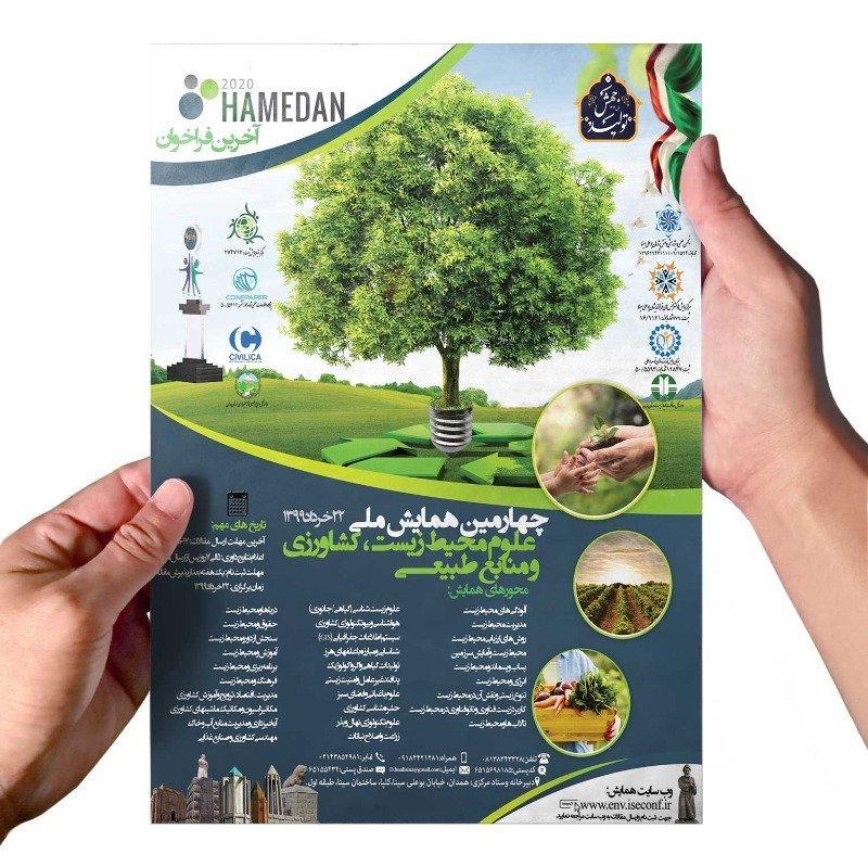 همایش علوم محیط زیست،کشاورزی و منابع طبیعی همدان خرداد 99