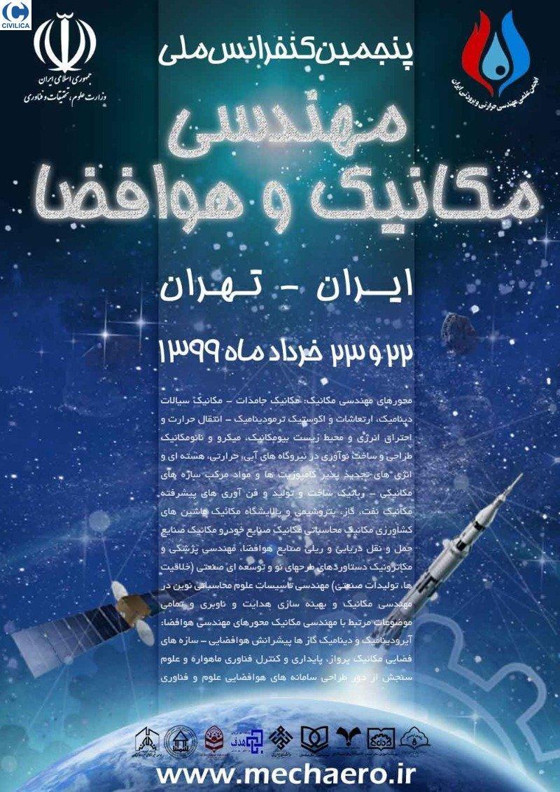 کنفرانس مهندسی مکانیک و هوافضا تهران خرداد 99