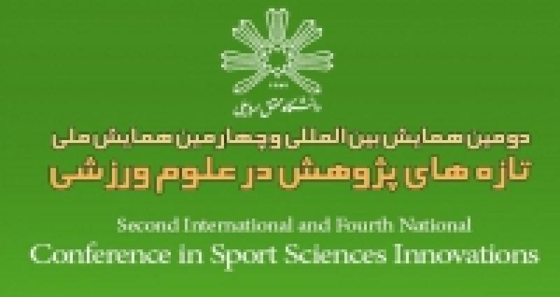 همایش تازه های پژوهش در علوم ورزشی اردبیل خرداد 99