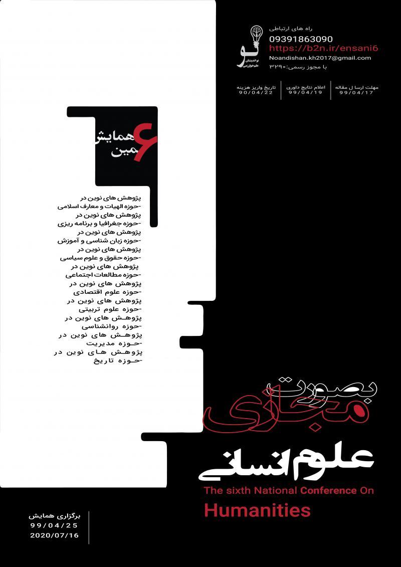 همایش ملی علوم انسانی ؛شیراز - تیر 99