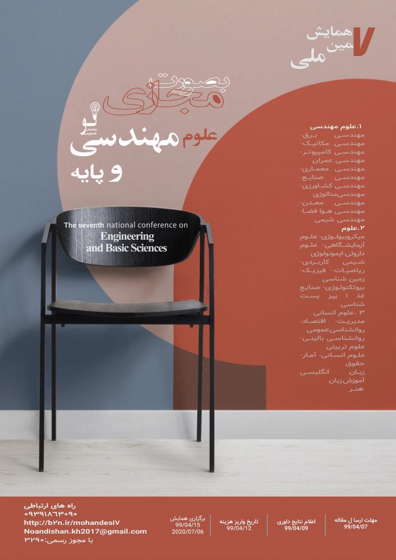 همایش علوم مهندسی و پایه ؛شیراز - تیر 99