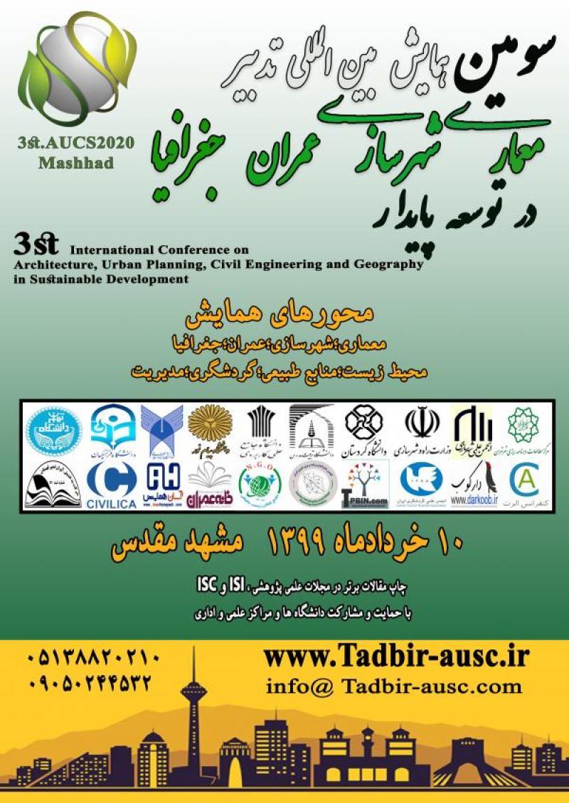 همایش تدبیر معماری، شهرسازی، عمران و جغرافیا در توسعه پایدار؛مشهد - خرداد 99