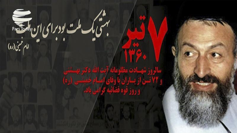 شهادت آیت الله دکتر بهشتی و روز قوه قضاییه ایران تیر 99