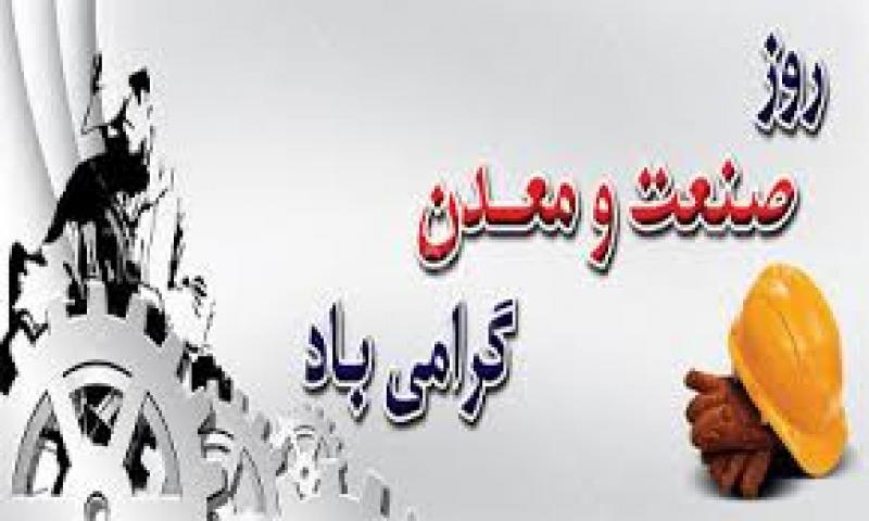 روز صنعت و معدن ایران تیر 99