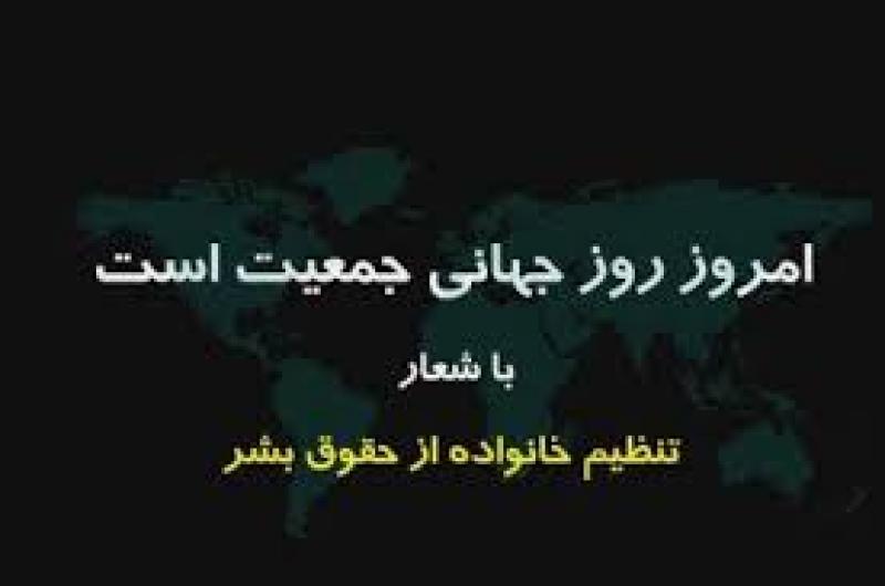 روز جهانی جمعیت و تنظیم خانواده { 11 جولای } تیر 99