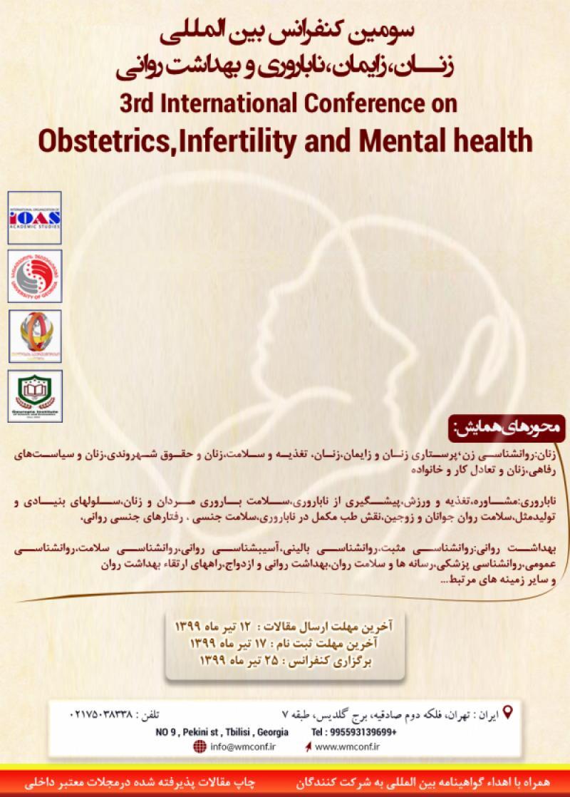کنفرانس زنــان،زایمان،ناباروری و بهداشت روانی ؛تفلیس - خرداد 99
