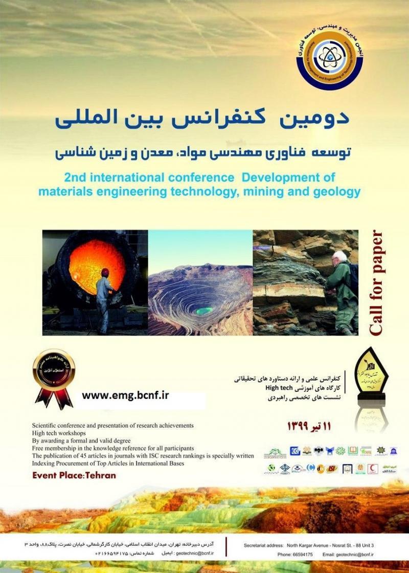 کنفرانس توسعه فناوری مهندسی مواد، معدن و زمین شناسی؛تهران - تیر 99