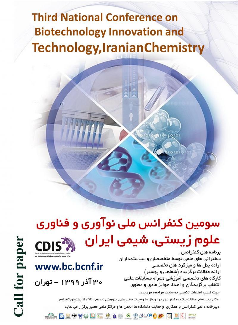 کنفرانس نوآوری و فناوری علوم زیستی، شیمی ایران؛تهران - تیر 99