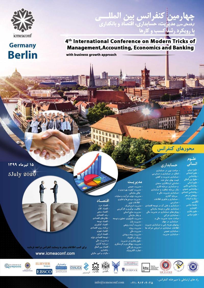 کنفرانس ترفندهای مدرن مدیریت، حسابداری، اقتصاد و بانکداری با رویکرد رشد کسب و کارها برلین تیر 99