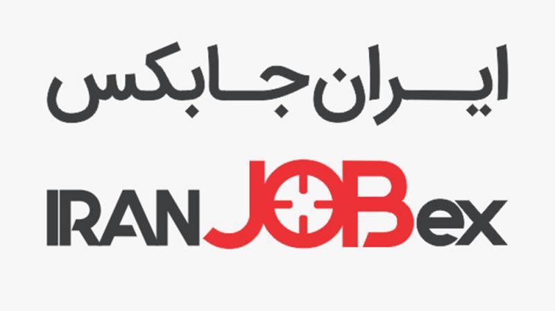 نمایشگاه ایران جابکس، کار ایران ؛ تهران - شهریور 99