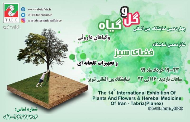 نمایشگاه گل و گیاه،فضای سبز ؛گیاهان دارویی و تجهیزات گلخانه ای ؛تبریز - خرداد 99