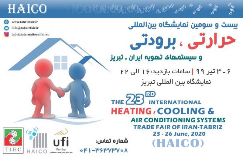 نمایشگاه حرارتی، برودتی و سیستم های تهویه تبریز تیر 99