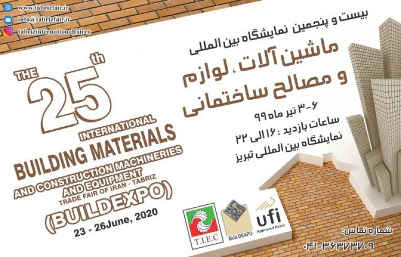 نمایشگاه ماشین آلات، لوازم و مصالح ساختمان؛تبریز - تیر 99