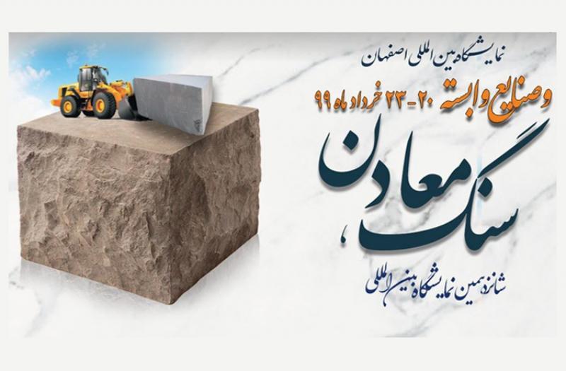 نمایشگاه سنگ، معادن و صنایع وابسته (isf 2020)؛ اصفهان - خرداد 99