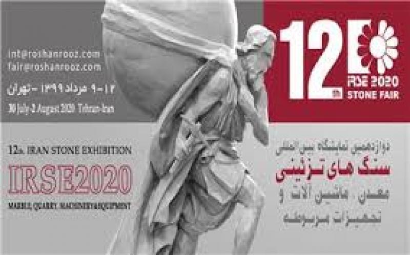 نمایشگاه سنگ های تزیینی، معدن، ماشین آلات و تجهیزات مربوطه تهران مرداد 99