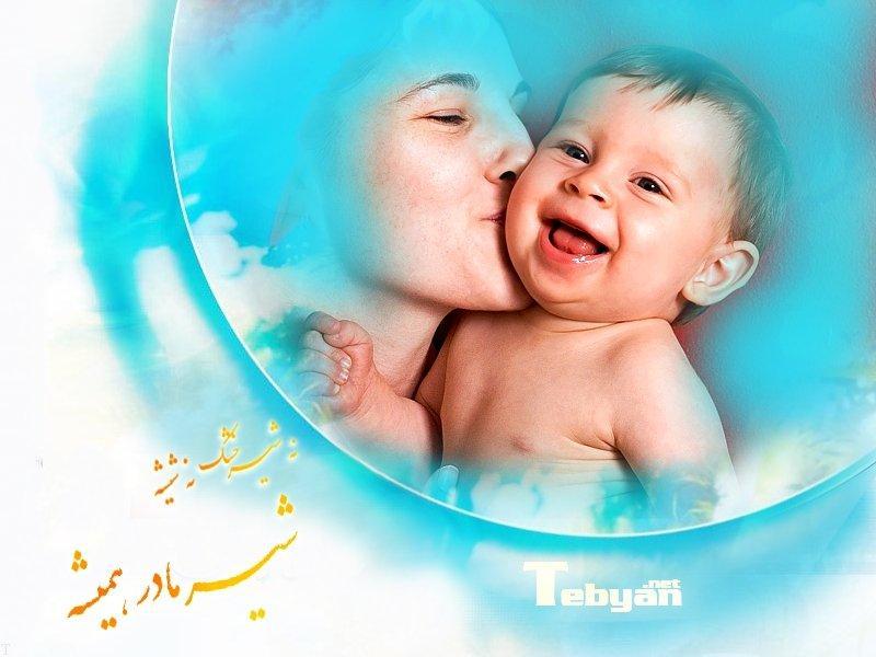روز جهاني شير مادر و آغاز هفته جهانی شیردهی [ 1 August ] - مرداد 99