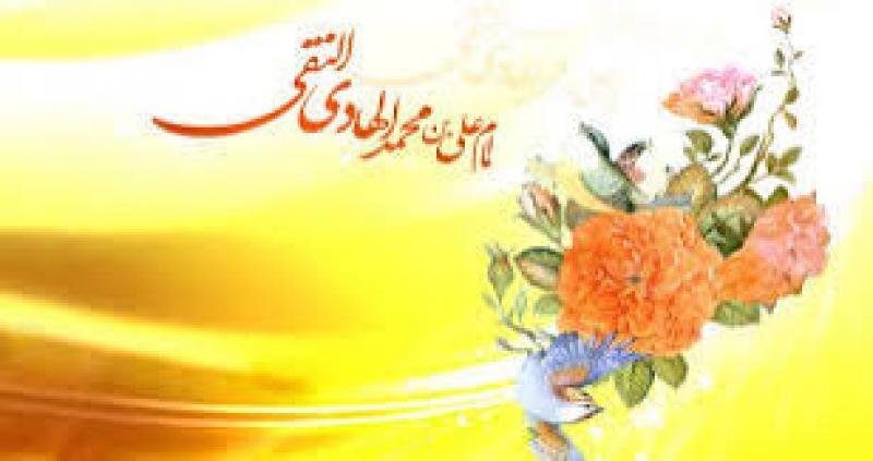 ولادت امام علی النقی الهادی علیه السلام [ ١٥ ذوالحجه ] مرداد 99