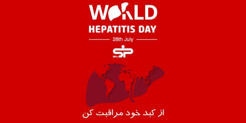 روز جهانی هپاتیت (28 جولای ) - مرداد 99