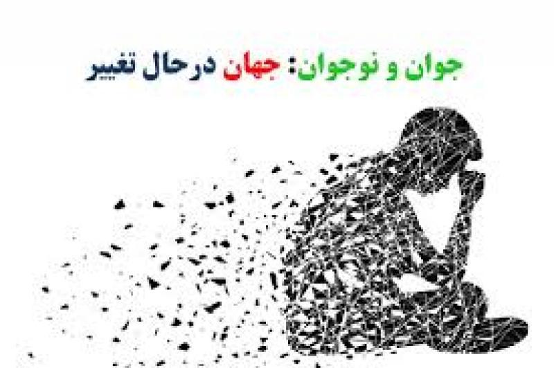 هفته ارتقائ سلامت جوانان ایران مرداد 99