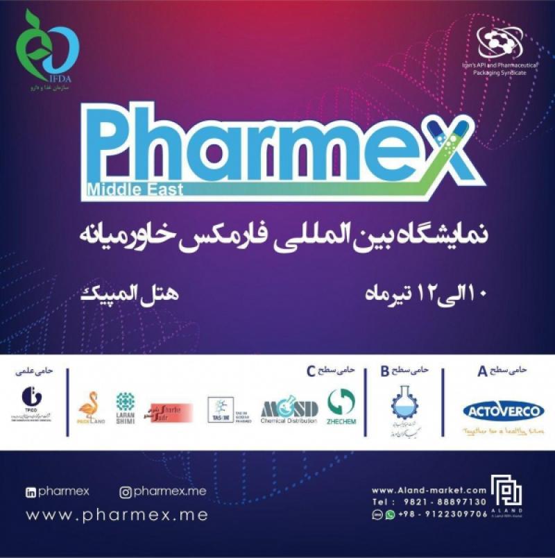 نمایشگاه فارمکس خاورمیانه ؛تهران - تیر 99