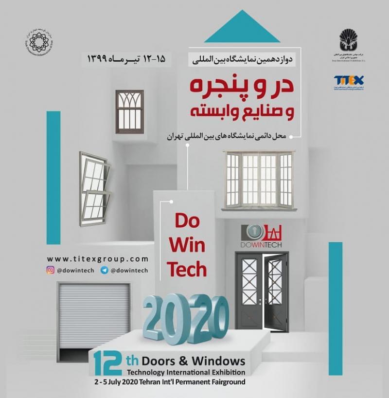 نمایشگاه در و پنجره و صنایع وابسته ؛تهران - تیر 99