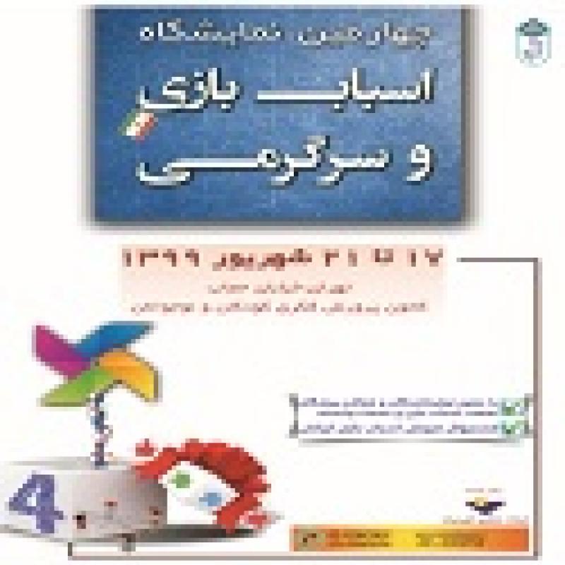 نمایشگاه دنیای اسباب بازی و سرگرمی تهران شهریور 99