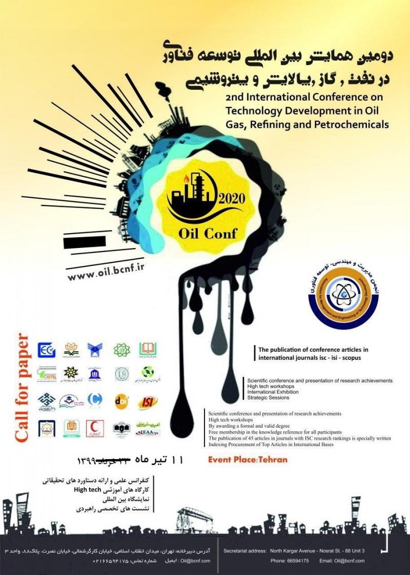 همایش توسعه فناوری در نفت، گاز، پالایش و پتروشیمی تهران تیر 99