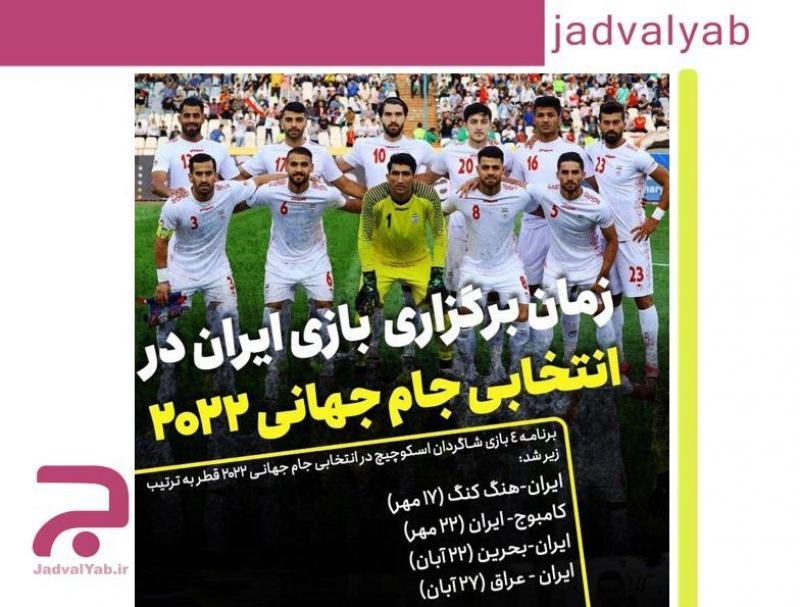 بازی انتخابی جام جهانی  2022 ؛ایران و هنگ کنگ - مهر 99