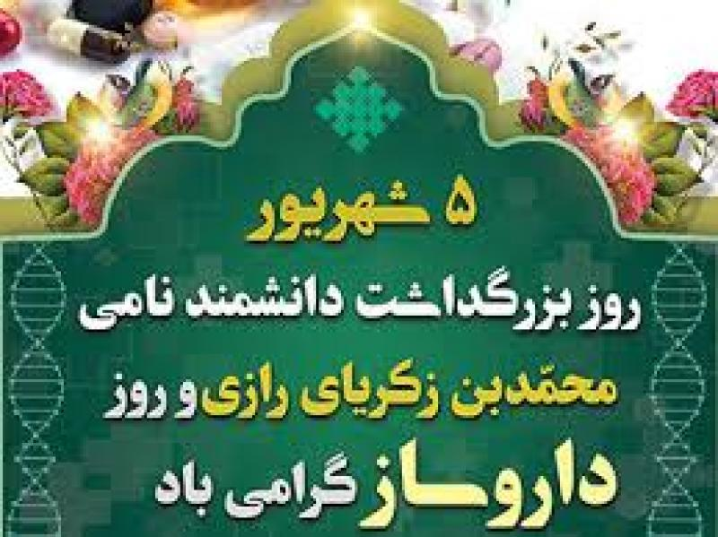 روز بزرگداشت محمدبن زکریای رازی و روز داروساز شهریور 99