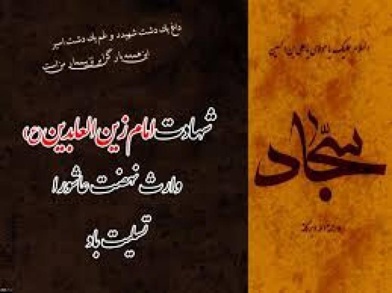 شهادت امام زین العابدین علیه السلام [ ١٢ محرم ] شهریور 99