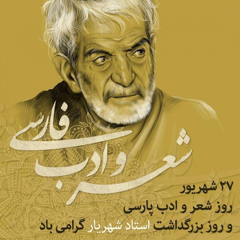 روز بزرگداشت استاد سيد محمد حسين شهريار و روز شعر و ادب پارسی شهریور 99