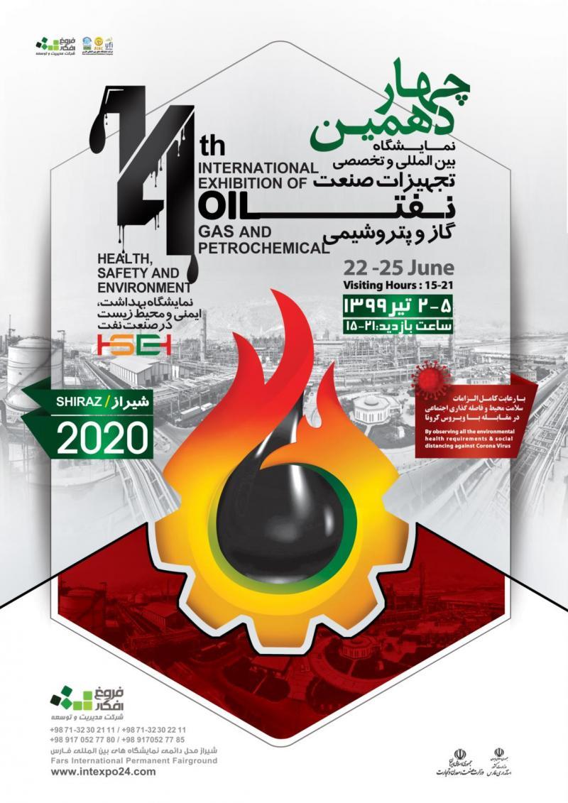 نمایشگاه تجهیزات صنعت نفت و گاز و پتروشیمی شیراز تیر 99