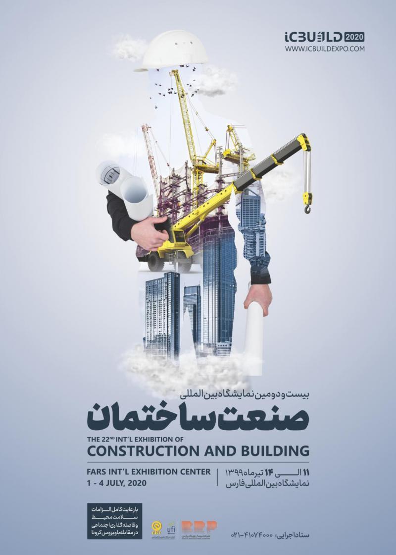 نمایشگاه صنعت ساختمان  ؛شیراز - تیر 99