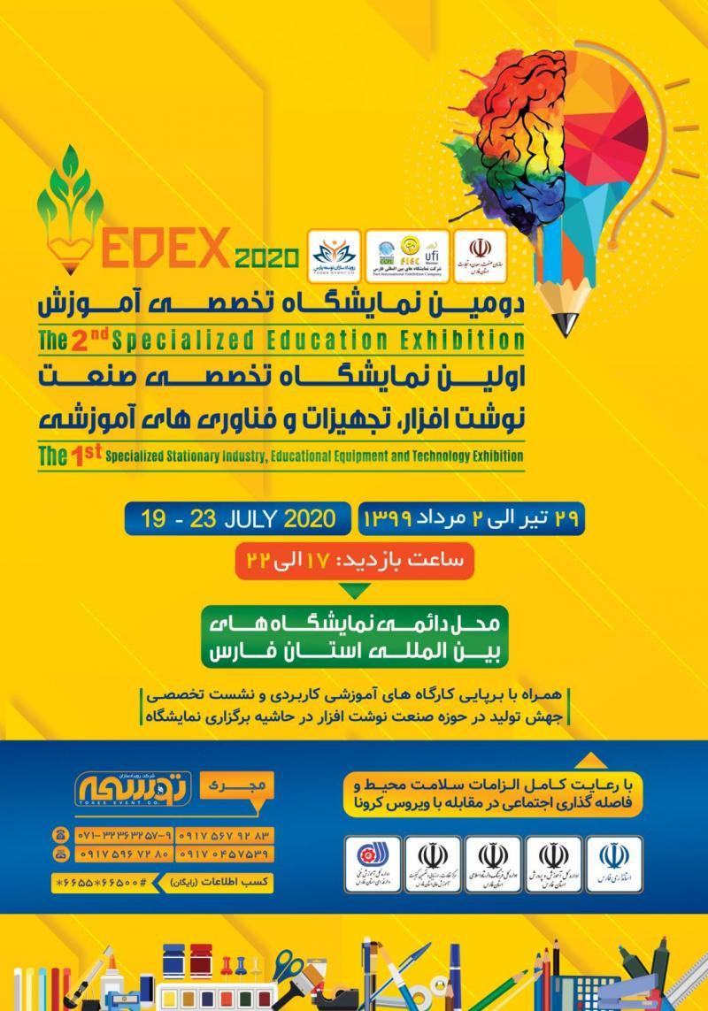 نمایشگاه آموزش و نمایشگاه صنعت نوشت افزار ، تجهیزات و فناوری های آموزشی شیراز تیر و مرداد 99