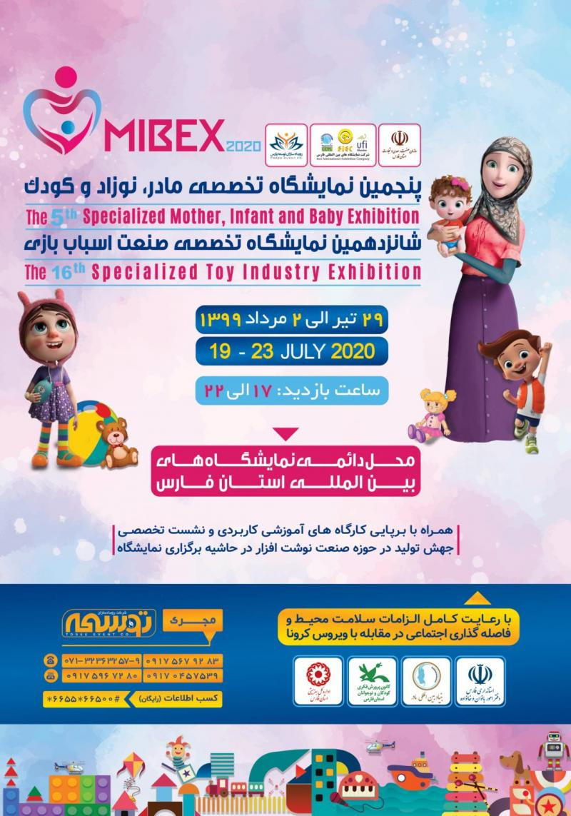 نمایشگاه مادر،نوزاد و کودک و نمایشگاه اسباب بازی تفریحات سرگرمی تجهیزات و صنایع وابسته شیراز تیر و مرداد 99