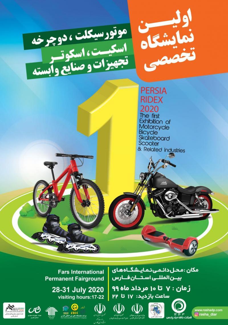 نمایشگاه موتور سیکلت ، دوچرخه ، تجهیزات و قطعات وابسته ؛شیراز - مرداد  99