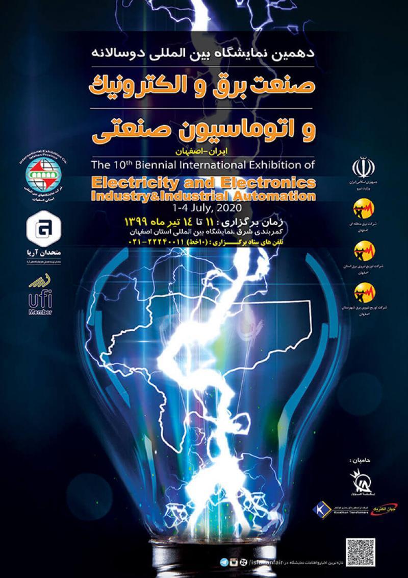 نمایشگاه برق اتوماسیون صنعتی اصفهان مرداد 99