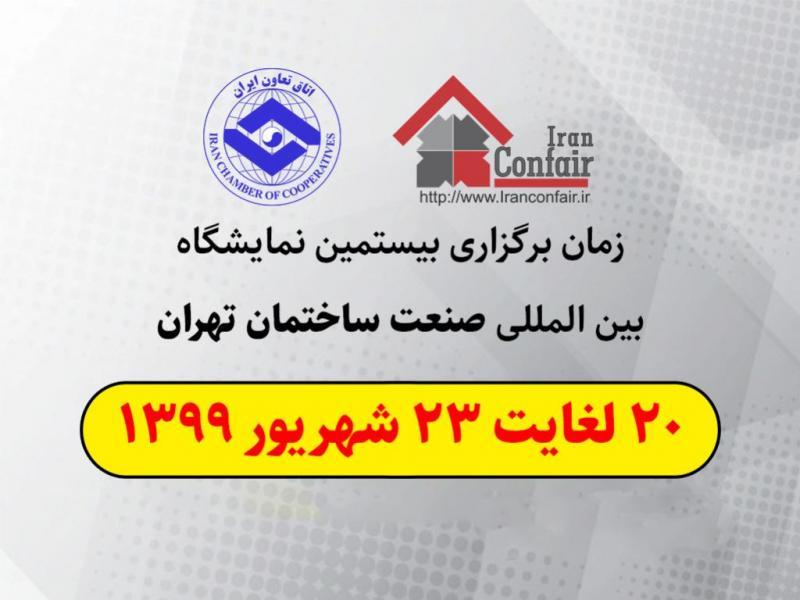 نمایشگاه صنعت ساختمان ؛تهران - مرداد 99