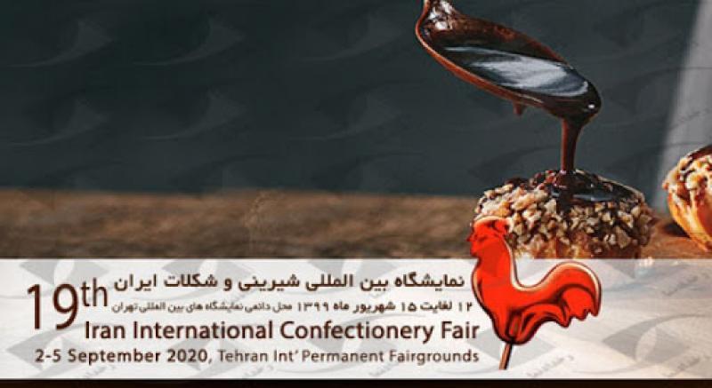 نمایشگاه ماشین آلات و مواد اولیه بیسکویت، شیرینی و شکلات ایران ؛تهران - شهریور 99