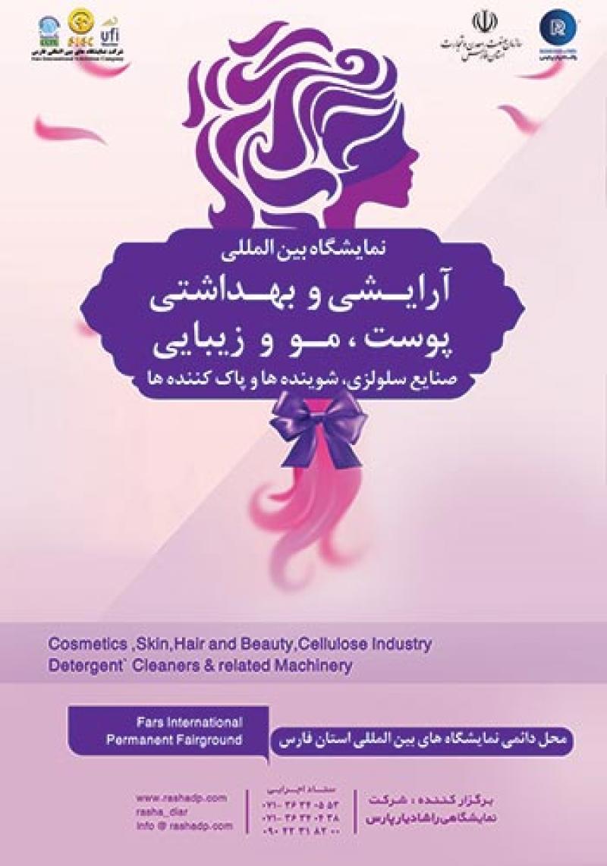 نمایشگاه بین المللی آرایشی ، بهداشتی ، پوست ، مو و زیبایی شیراز 99