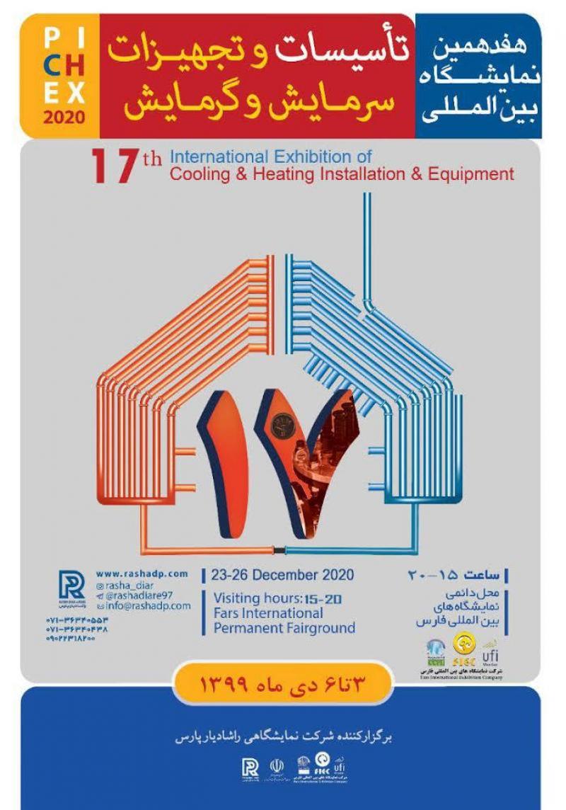 نمایشگاه تاسیسات و تجهیزات سرمایش و گرمایش ؛شیراز - آبان 99
