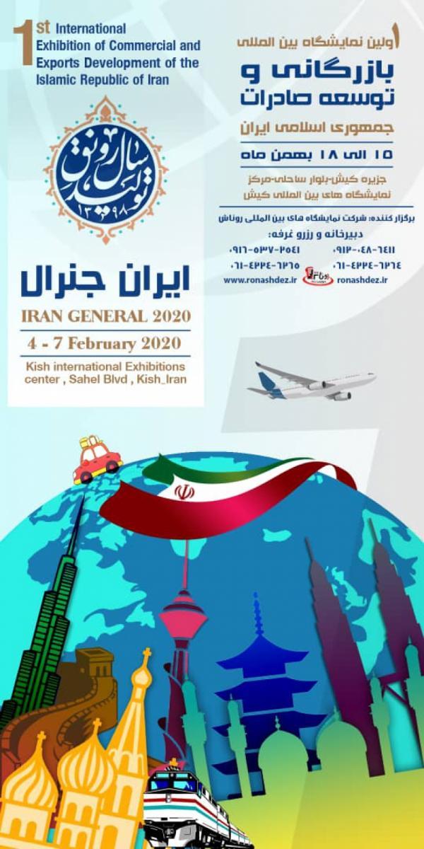 نمایشگاه بازرگانی و توسعه صادرات ایران ؛کیش - آبان و آذر99