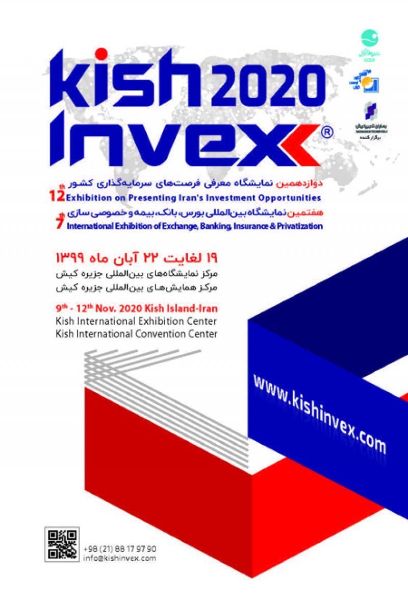 نمایشگاه معرفی فرصت های سرمایه گذاری کشور  ؛کیش - آبان 99