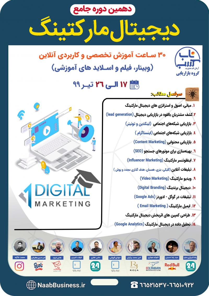 دوره جامع و تخصصی دیجیتال مارکتینگ (آموزش آنلاین) تیر 99