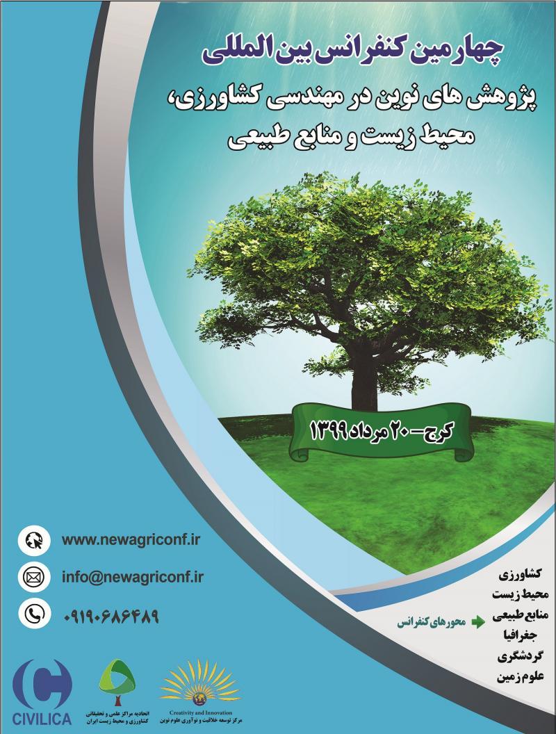 کنفرانس پژوهش های نوین در مهندسی کشاورزی، محیط زیست و منابع طبیعی؛تهران - مرداد 99