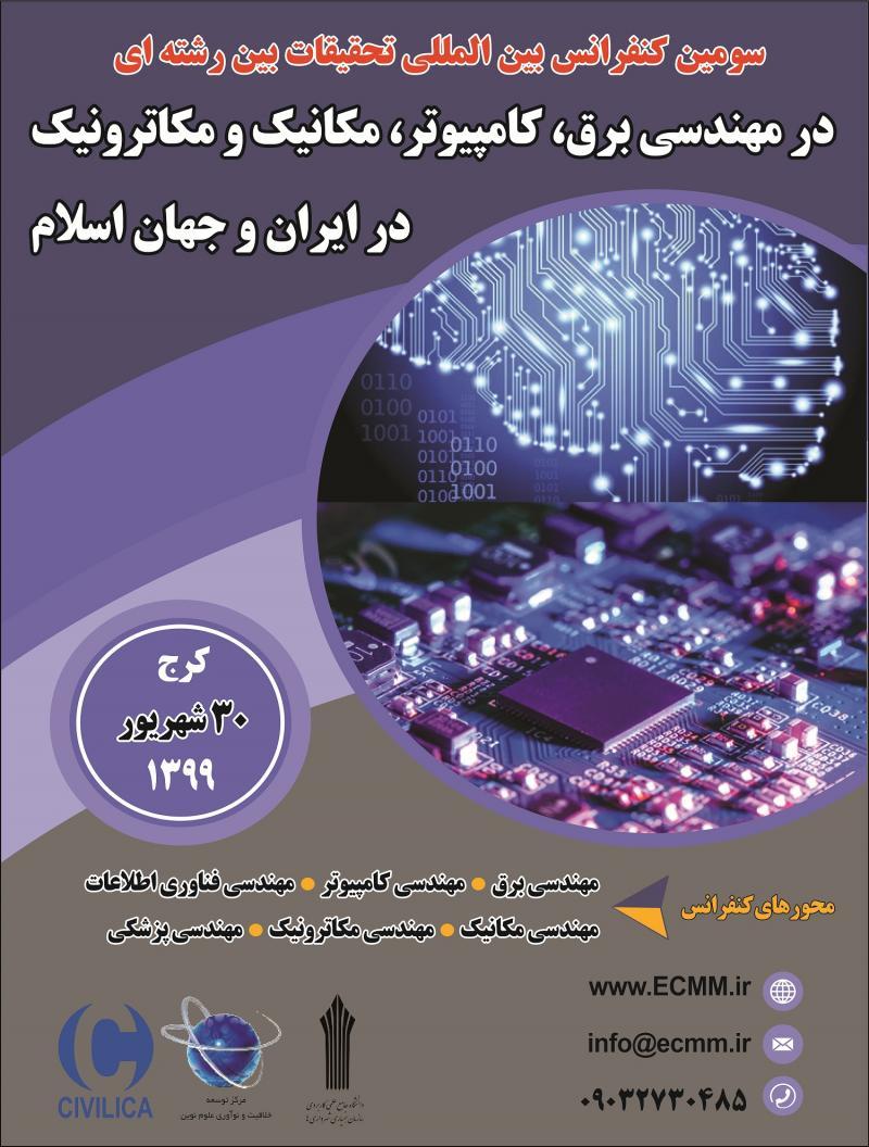 کنفرانس تحقیقات بین رشته ای در مهندسی برق، کامپیوتر، مکانیک و مکاترونیک در ایران و جهان اسلام کرج شهریور 99