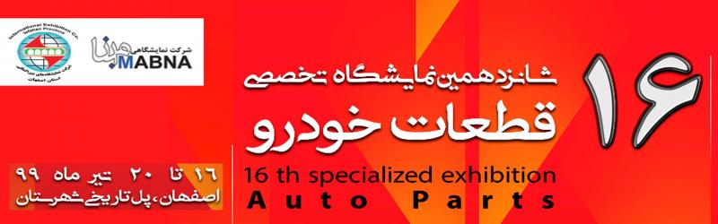 نمایشگاه قطعات، مجموعه ها و صنایع وابسته خودرو ؛اصفهان - تیر 99