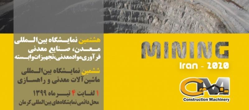 نمایشگاه معدن، صنایع معدنی، فرآوری مواد معدنی و تجهیزات وابسته  و نمایشگاه ماشین آلات معدنی و راهسازی؛کرمان - تیر 99